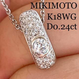 MIKIMOTO - MIKIMOTO K18WG ダイヤモンドネックレス 0.24ct 美品