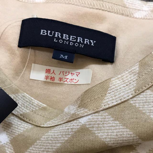 BURBERRY(バーバリー)のバーバリー パジャマ ルームウェア レディースのルームウェア/パジャマ(パジャマ)の商品写真