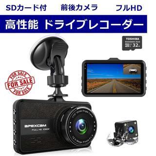 フルHD WDR搭載★ドライブレコーダー 前後カメラ SDカード付★