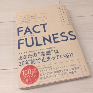 FACTFULNESS 10の思い込みを乗り越えデータを基に世界を正しく見る習慣