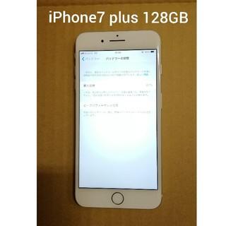 iPhone - iPhone7 Plus 128GB シルバー