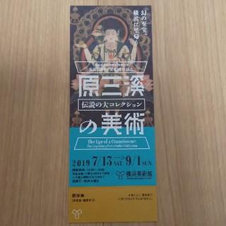 原三渓の美術  横浜美術館 招待券1枚(美術館/博物館)