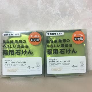 エテュセ(ettusais)のエテュセ 薬用スキンバージョンアップ クリーミーソープ  90g(洗顔料)