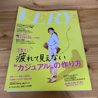 コウブンシャ(光文社)のVERY最新号(ファッション)