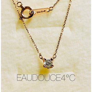 4℃ - 【EAUDOUCE4°C】K10 一粒ダイヤ ネックレス