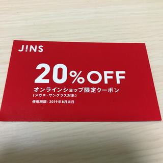 ジンズ(JINS)のJINS 20%OFF クーポン(その他)