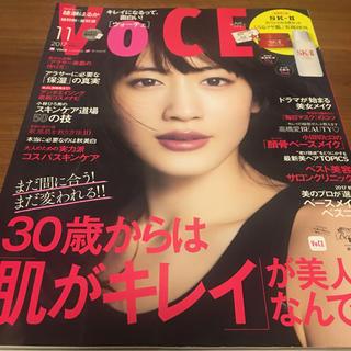 シュウエイシャ(集英社)のMAQUIA  マキア  2017年  11月号  雑誌のみ(ファッション)