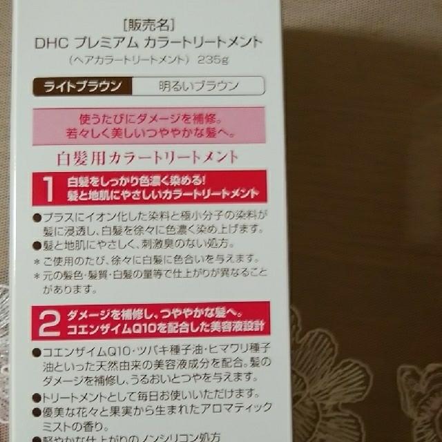 DHC(ディーエイチシー)の【お値下げ】DHC プレミアムカラートリートメント★手袋付 コスメ/美容のヘアケア(白髪染め)の商品写真