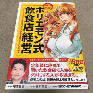 講談社 - ホリエモン式飲食店経営/堀江貴文