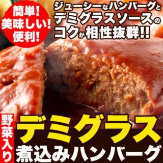 肉旨‼ 野菜入り デミグラス ソース 煮込み ハンバーグ 約200g×3袋