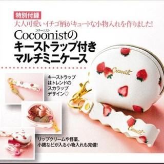 コクーニスト(Cocoonist)の雑誌付録♥️Cocoonist ミニポーチ 苺 いちご キーストラップ(ファッション)