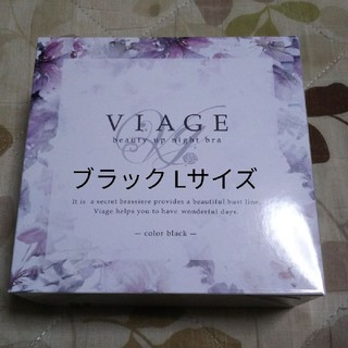 viage  ヴィアージュ ナイトブラ  ブラック Lサイズ