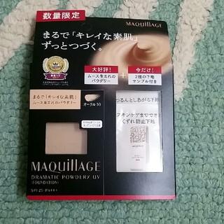 MAQuillAGE - マキアージュ ドラマティックパウダーUV ファンデーション