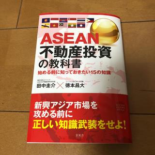 ASEAN 不動産投資の教科書