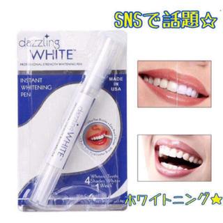 新品★ dazzling white ホワイトニングペン★ 激安最終価格★(その他)
