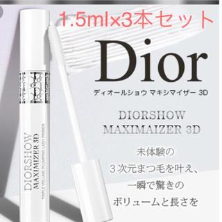 ディオール(Dior)の1.5ml×3本 ディオール ショウ マキシマイザー 3D マスカラ下地(マスカラ下地 / トップコート)