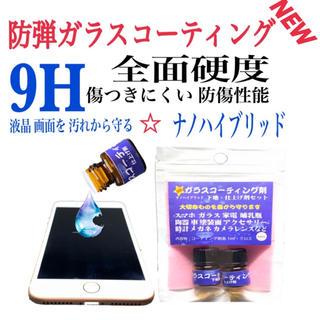 NEW ガラスコーティング☆ナノハイブリット(保護フィルム)