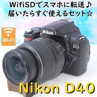 Nikon - 初心者さんにオススメ!シンプル機能のニコン D40☆
