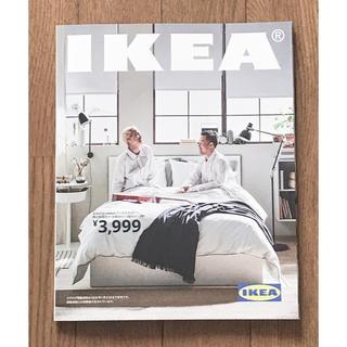 イケア(IKEA)のIKYA 2020 カタログ ☆(住まい/暮らし/子育て)