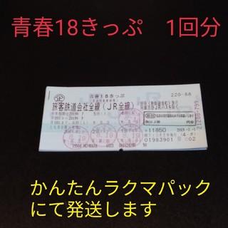 JR - 青春18きっぷ1回