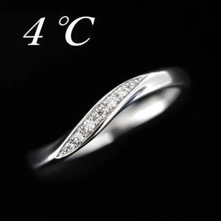 4℃ ダイヤモンド リング Pt1000