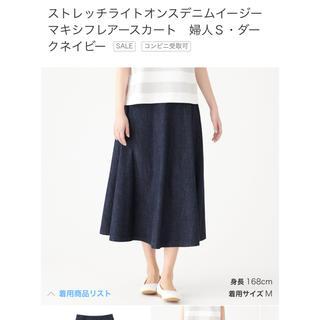 MUJI (無印良品) - ストレッチライトオンスデニムイージーマキシフレアスカート