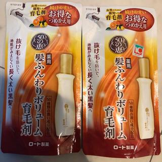 ロートセイヤク(ロート製薬)の新品 50の恵 髪ふんわりボリューム 育毛剤 (ヘアケア)