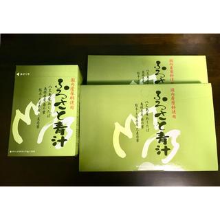 ふるさと青汁 90包(30包×3)
