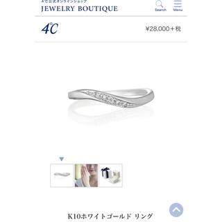 ヨンドシー(4℃)の【ゆか様専用】4℃ K10ホワイトゴールドリング(リング(指輪))