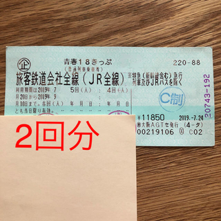 JR - 青春18きっぷ 2回分