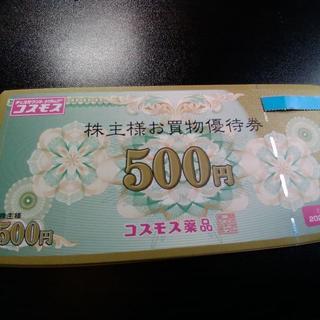 コスモス薬品 株主優待 5000円分(500円券10枚) 20年8月31日まで