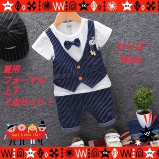 ◆ベビースーツ◆タキシード風◆上下2点セット!◆サイズ90㎝