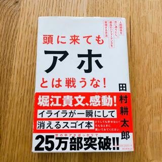 アサヒシンブンシュッパン(朝日新聞出版)の【gakujojo様専用】頭に来てもアホとは戦うな!(その他)