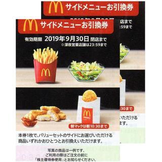 2枚☆マクドナルド 株主優待 サイドメニューお引換券