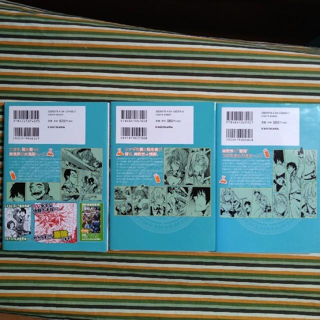 角川書店(カドカワショテン)の駆除人 1、2、3巻セット エンタメ/ホビーの漫画(全巻セット)の商品写真