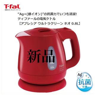 T-fal - 新品✧︎ティファール アプレシアウルトラクリーンネオ ルビーレッド0.8L
