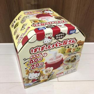 ハローキティ(ハローキティ)の【新品・未使用】ハローキティ❤︎ぱぱっとパン屋さん❤︎(調理道具/製菓道具)