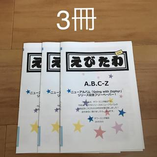 A.B.C.-Z - えびたわ A.B.C-Z 3枚