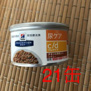 🐈猫用 Hills ヒルズ 尿ケア C/Dマルチケア チキン&野菜 21缶
