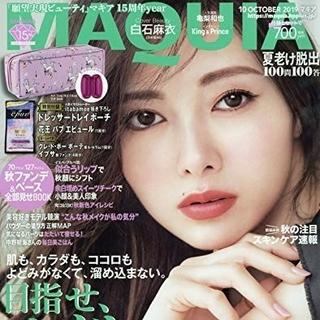シュウエイシャ(集英社)の【MAQUIA】2019年10月号(ファッション)