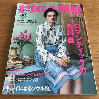 シュウエイシャ(集英社)の新品 未使用 フィガロ 2019年 10月号 FIGARO ジャポン(ファッション)