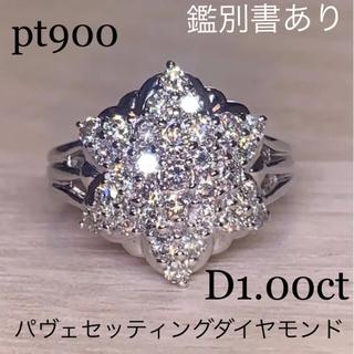 pt900 フラワーパヴェセッティングダイヤモンドリング 1ct 高品質ダイヤ