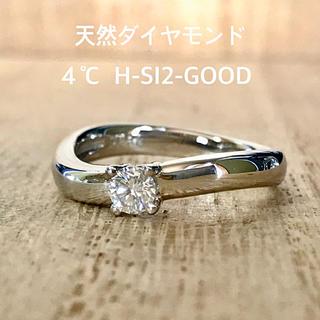 天然 ダイヤ リング  『4°C』 H-SI2-GOOD PT950