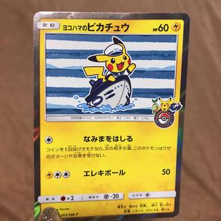 ポケモン - ポケモンカード ヨコハマのピカチュウ