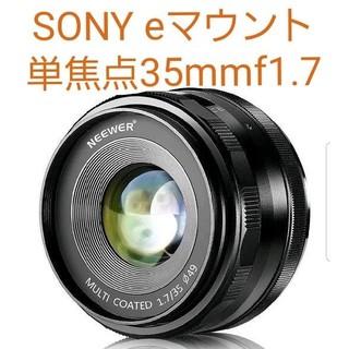 【新品】単焦点レンズ 35mm f/1.7 SONY Eマウント