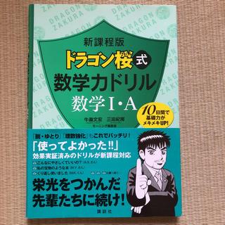 講談社 - 新課程版 ドラゴン桜式 数学力ドリル 数学1・A