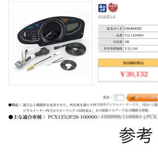 PCX125 キタコ製デジタルスピードメーター 中古