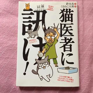 角川書店 - 猫医者に訊け! くるねこ
