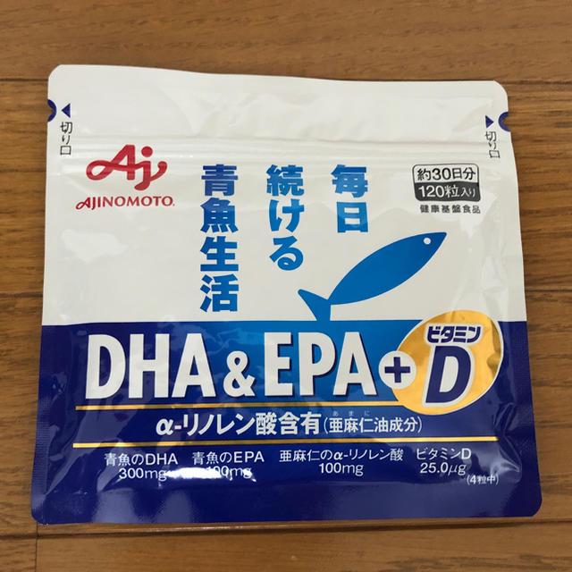 味の素(アジノモト)のAJINOMOTO DHA&EPA+ビタミンD 食品/飲料/酒の健康食品(ビタミン)の商品写真