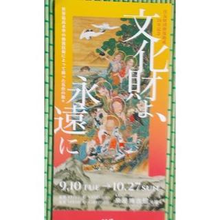 「 文化財よ、永遠に」 六本木(泉屋博古館分館)9.10~10.27 招待券一枚